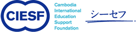 CIESF Cambodia International Education Support Foundation シーセフ